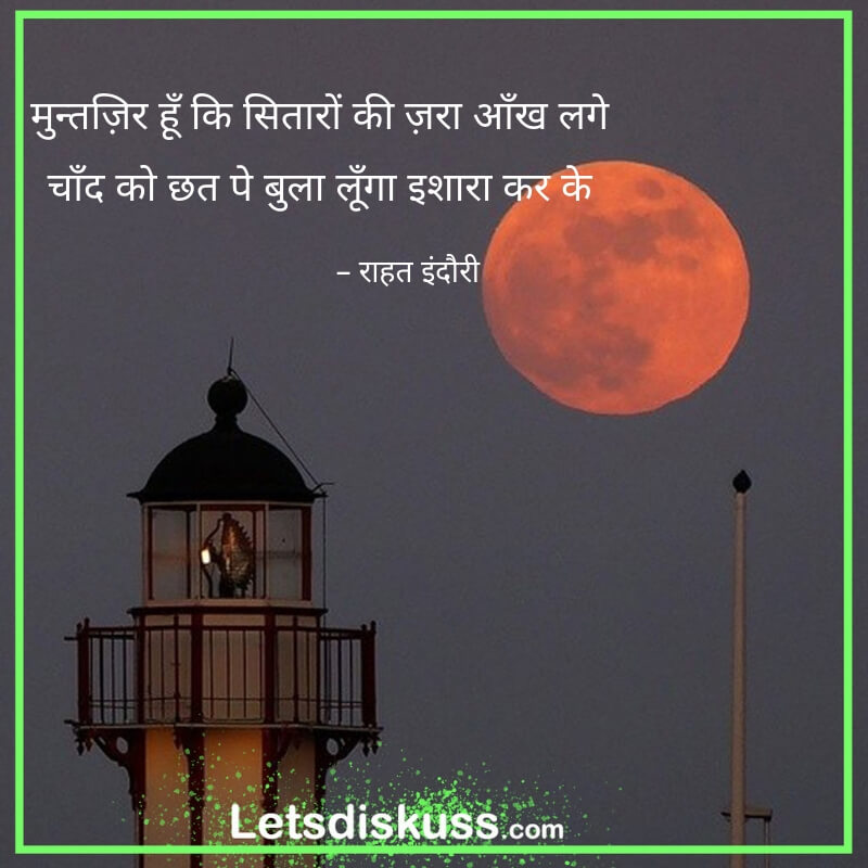 <p class='stitle'>Beautiful hindi sher by Rahat Indori </p><div class='col-xs-6 col-sm-6 col-md-6 text-center'><a class='slider_share' href='#'' data-toggle='modal' data-target='#myModal'><i class='fa fa-heart-o'></i></a></div><div class='col-xs-6 col-sm-6 col-md-6 text-center'><a href='#share' data-url='myurl' class='slider_share' onClick='shareSlide(227)'><i class='fa fa-share-alt'></i></a></div>