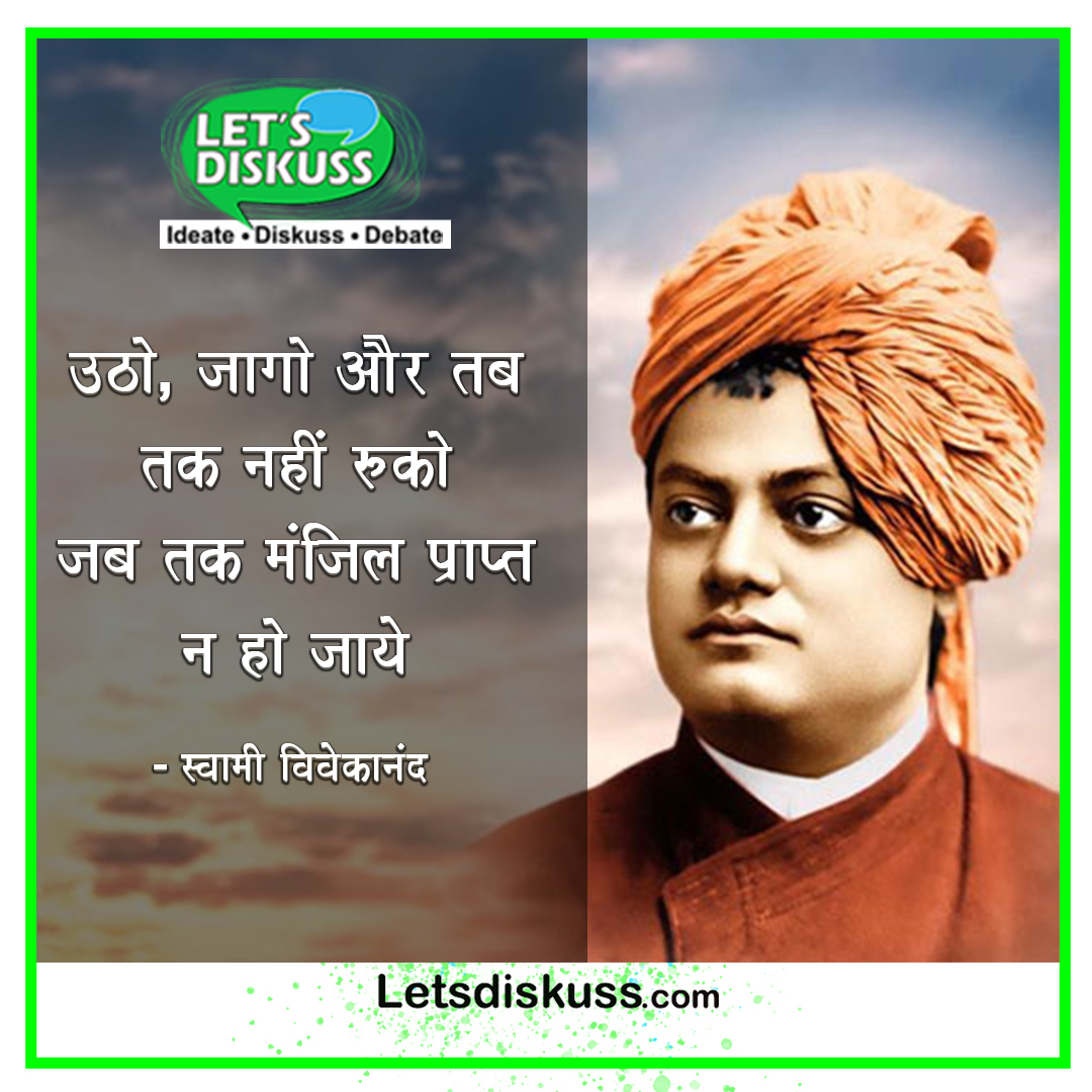 <p class='stitle'>Swami Vivekanands Birthday is celebrated as National Youth Day in India </p><div class='col-xs-6 col-sm-6 col-md-6 text-center'><a class='slider_share' href='#'' data-toggle='modal' data-target='#myModal'><i class='fa fa-heart-o'></i></a></div><div class='col-xs-6 col-sm-6 col-md-6 text-center'><a href='#share' data-url='myurl' class='slider_share' onClick='shareSlide(342)'><i class='fa fa-share-alt'></i></a></div>